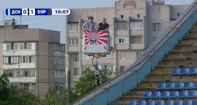 Болельщики луганской Зари нашли оригинальный способ посмотреть поединок своей команды.