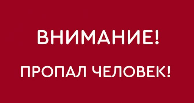 Пожилая луганчанка пропала после пересечения КПВВ «Станица Луганская». ФОТО