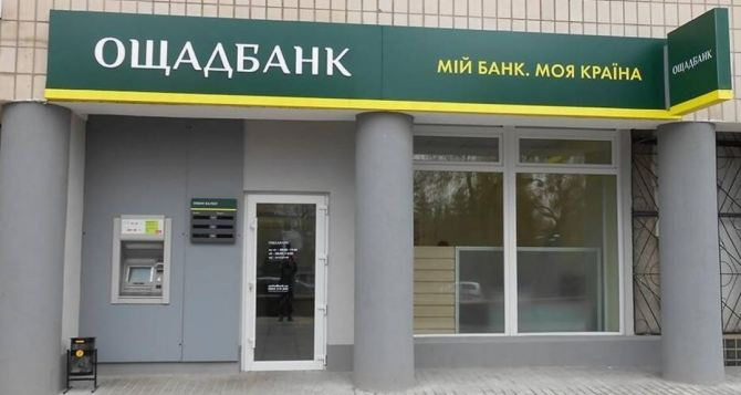 Как луганчанам записаться в электронную очередь «Ощадбанка» после полного открытия КПВВ