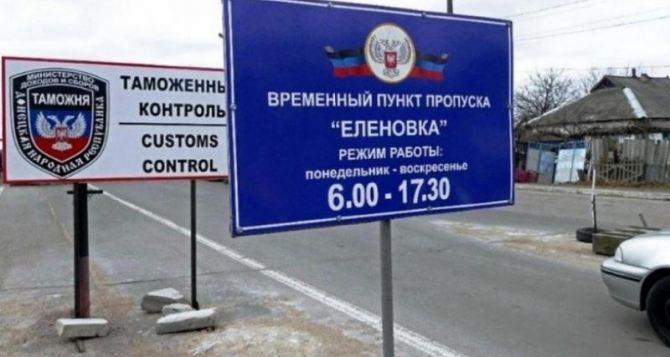 КПВВ «Еленовка» возобновит работу с 7июля