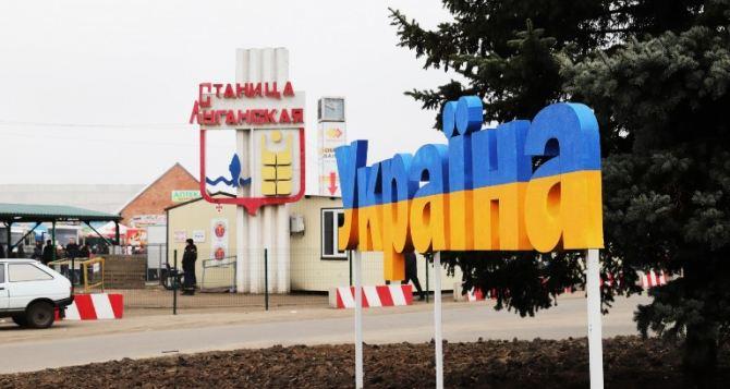 Информация о ситуации на КПВВ «Станица Луганская»