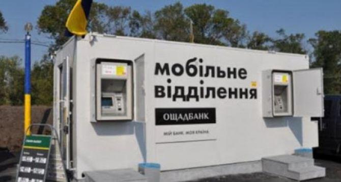 Пенсионеры из Луганска сняли за неделю в банках Станицы Луганской более 4 млн грн