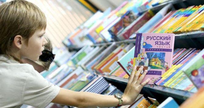 Закон об отсрочке перехода русскоязычных школ на украинский язык