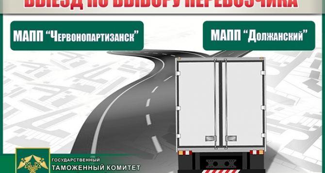 Новые правила пересечения автомобильного транспорта через МАПП «Должанский» и «Червонопартизанск»