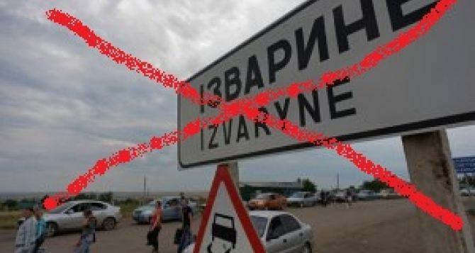 Автомобильный пункт пропуска «Изварино» на границе сРФ закрыли на 30 дней