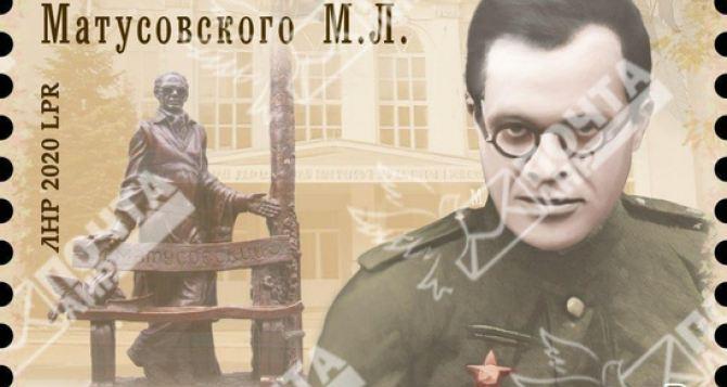 Завтра к 105-летию луганчанина Михаила Матусовского выпустят почтовую марку