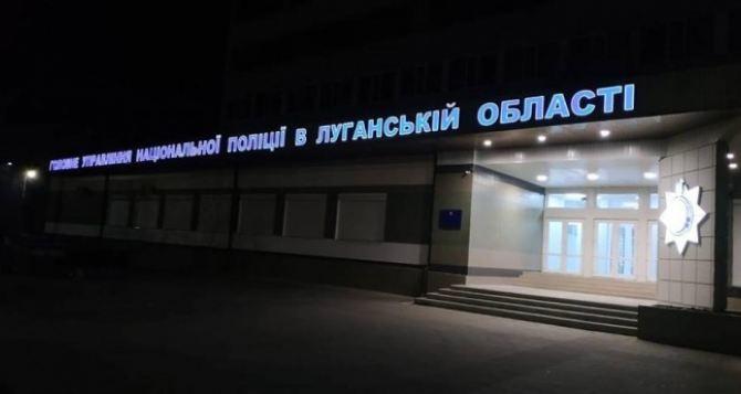Смену руководства Луганского областного управления полиции анонсировал нардеп из «Слуги народа»