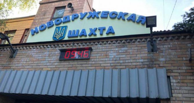 На шахте «Новодружеская» в результате обвала породы погиб горняк
