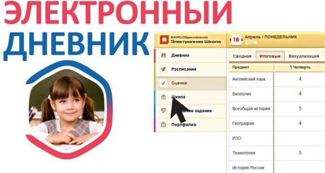 В луганских школах введут электронные журналы
