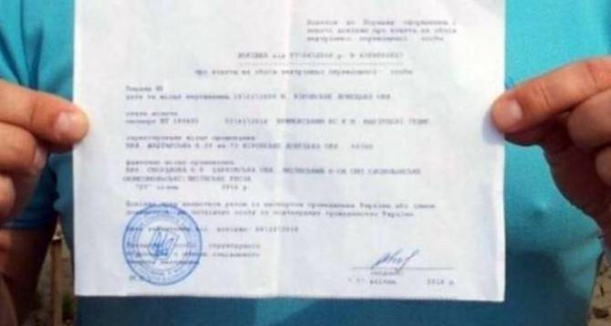 Важная информация для луганчан, имеющих справку переселенца.