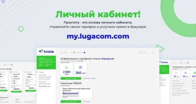 Абоненты «Лугакома» получили новый сервис— управление своим тарифом