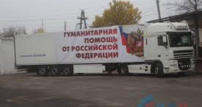 Автомобили 98 конвоя МЧС России прибыли в Луганск