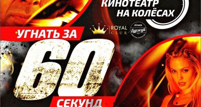 В Луганске кинотеатр на колесах приглашает на просмотр фильма