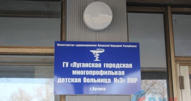 Жалобы луганчан на работу городской детской больницы N 3 дошли до министра