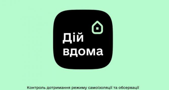 Как работает приложение для контроля самоизоляции «Дій вдома»