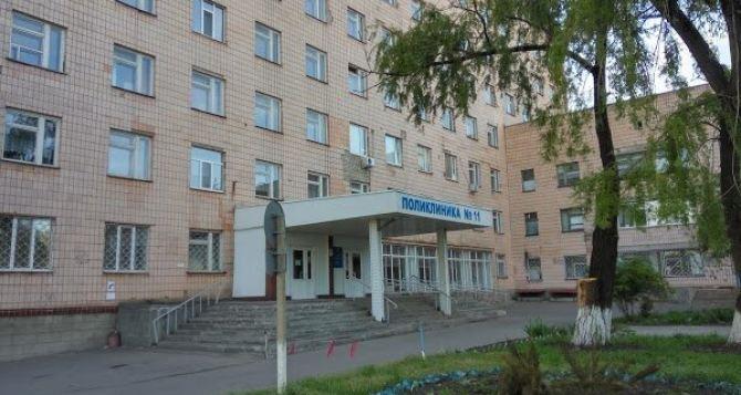 Луганскую городскую поликлинику № 11 закрыли на карантин по коронавирусу. Где теперь будут принимать пациентов из Ленинского района
