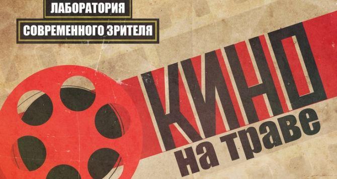 В Луганске начинают проект «Кино на траве»
