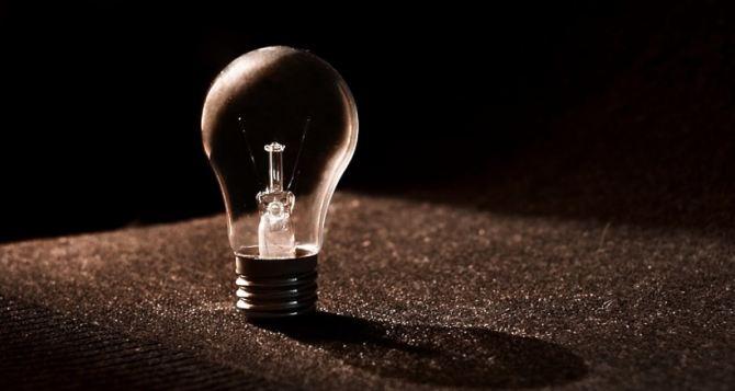 Три района Луганска 14сентября частично отключат от электричества