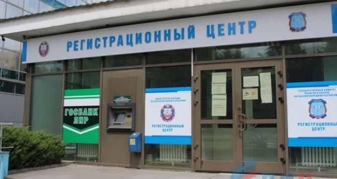 Работа БТИ Луганска возобновляется с 18сентября