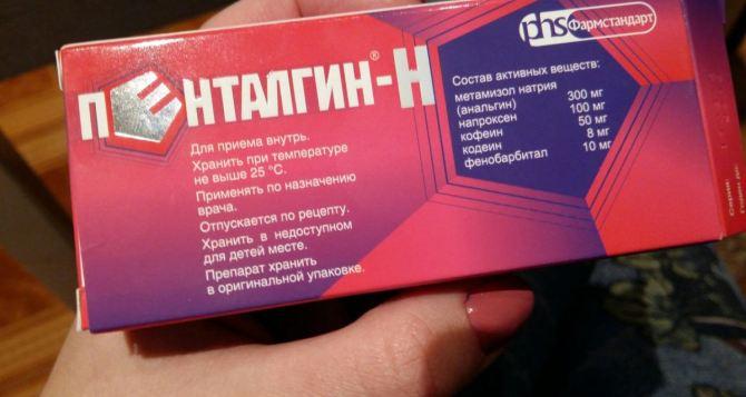 На КПВВ «Станица Луганская» у женщины отобрали обезболивающие таблетки и обвинили в перемещении наркотических средств