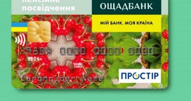 Участились случаи блокировки пенсионных карт жителей Донбасса
