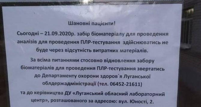 Чиновники Луганской области послали журналистов по кругу, и так не смогли объяснить, почему нет бесплатных ПЦР-тестов