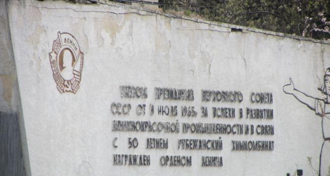 В Рубежном отказались от высшей госнаграды и своей истории.