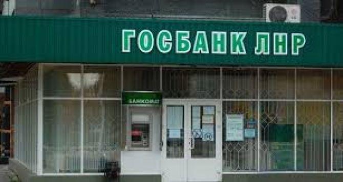 В Луганске начали выдавать кредиты бюджетникам