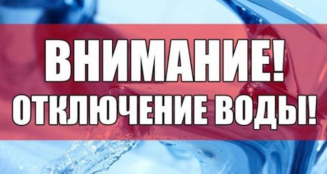 В Луганске нет воды на улице Советская