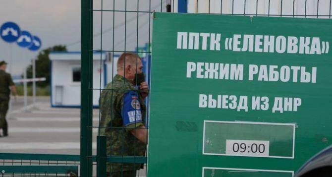 В Донецкой области откроют КПВВ «Еленовка»