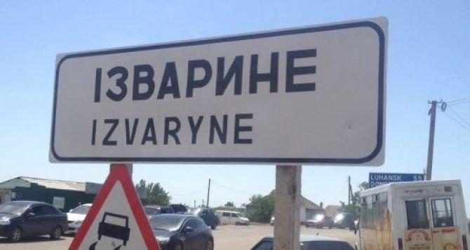 При наличии повышенной температуры тела при переходе границы сРФ или Донецком, людей будут принудительно госпитализировать