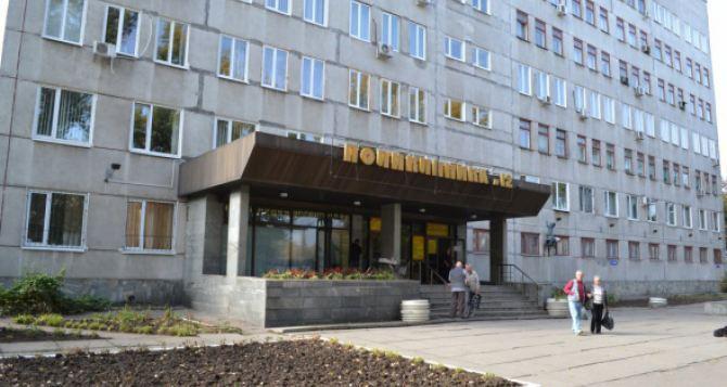 В Луганске приостановлен прием пациентов в поликлинике №12 на улице Чапаева до 11октября