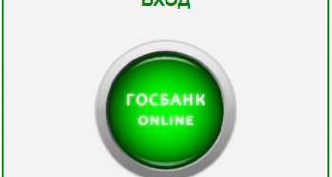 Сервис Госбанка «Клиент-банк» не будет работать 4октября из-за технических работ, сообщили в Луганске