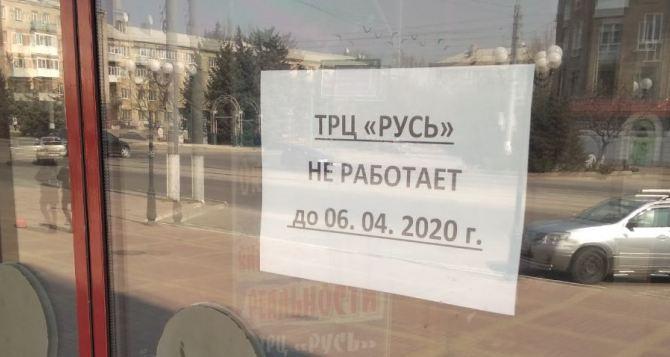 В Луганске с 3октября закроют кинотеатры, ночные клубы, дискотеки и другие развлекательные заведения
