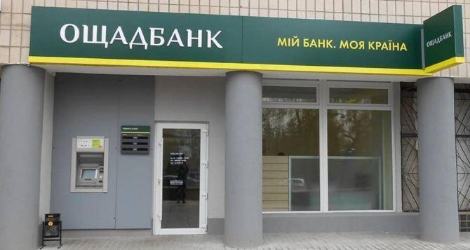 «Ощадбанк» заблокировал часть просроченных пенсионных карт