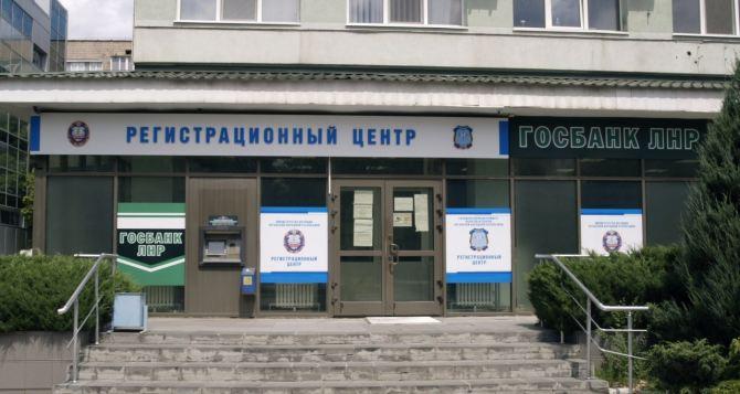 С завтрашнего дня в Луганске появится возможность зарегистрировать свою недвижимость в БТИ