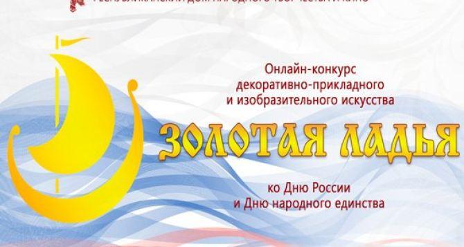 Луганские дети заняли призовые места в онлайн-конкурсе «Золотая ладья»