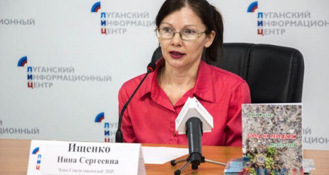 В Луганске состоялась презентация книги «Город на передовой. Луганск-2014»