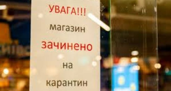 С понедельника 26октября в Луганской области новое зонирование по коронавирусу