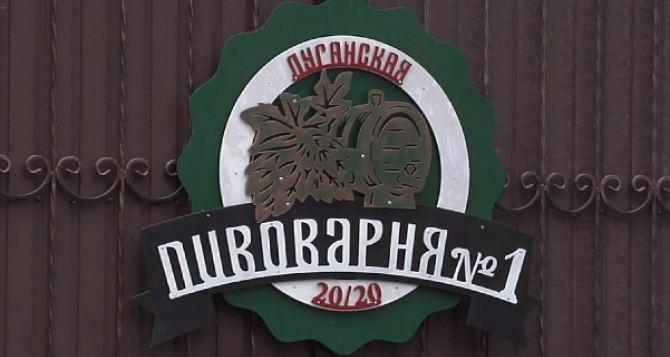 На ликероводочном заводе «Луга-Нова» теперь будут варить пиво. ВИДЕО