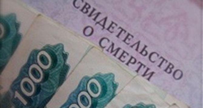 В Луганске решили увеличить размер единоразовой помощи на погребение