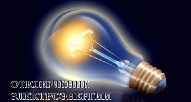Отключение электроснабжения в Луганске в понедельник 2ноября