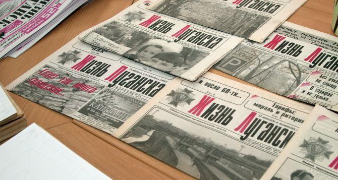Коллектив газеты «Жизнь Луганска» получил почетный знак «За заслуги перед Луганском»
