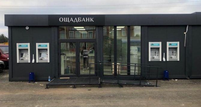 «Ощадбанк» открыл на КПВВ в Счастье новое отделение для выплат пенсий жителям Луганска. ФОТО