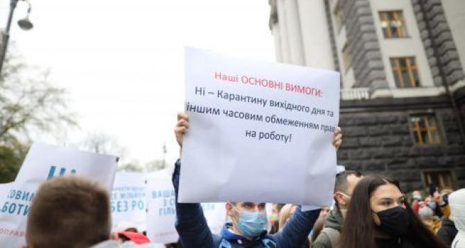 В Украине вводится карантин выходного дня. Что запрещено