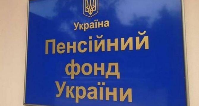 В Луганской области изменили график работы пенсионных учреждений
