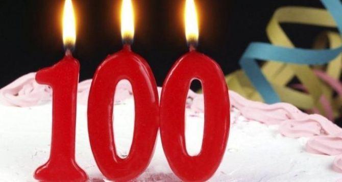 100-летний юбилей отметила жительница Луганска