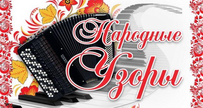 Луганская филармония приглашает на новую концертную программу «Народные узоры»