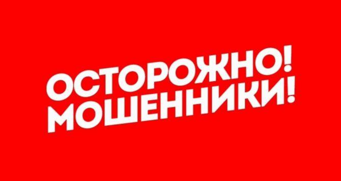 В Луганской области активизировалась мошенническая схема «Родственник в беде»