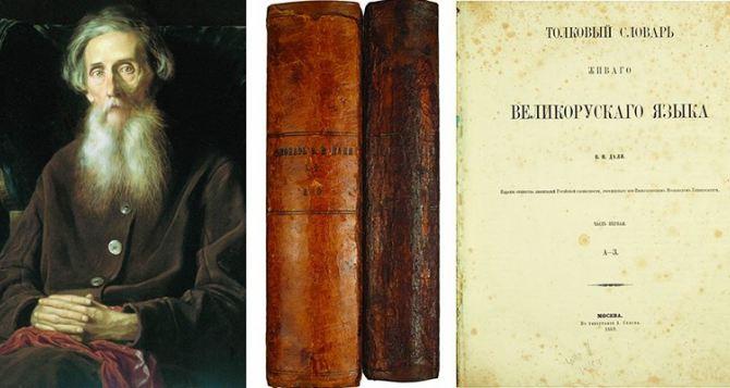 Интересные факты из биографии В.И.Даля (10 (22) ноября 1801— 22сентября (4октября) 1872)
